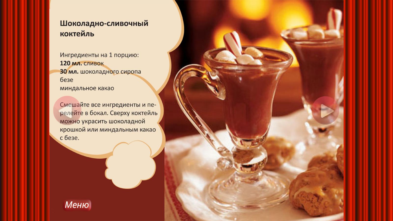 Рецепт домашнего коктейля