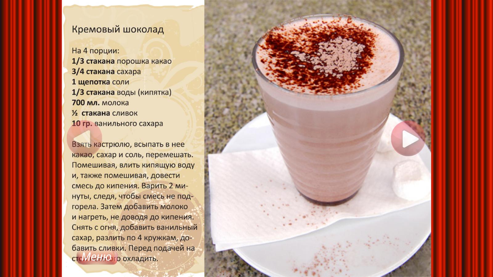 Рецепт шоколада с какао маслом с пошагово