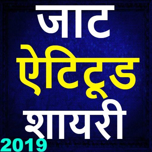 Desi Jaat shayari in hindi,छोरा जाट का शायरी 2019 1 1