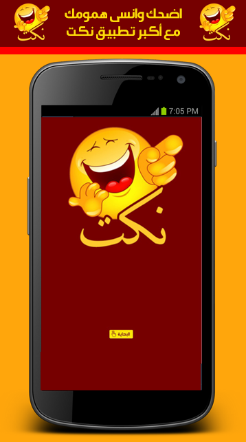 233ed566b cloud_download Download APK File · com.arabfon.nokatworld 4.0 screenshot 1  ...