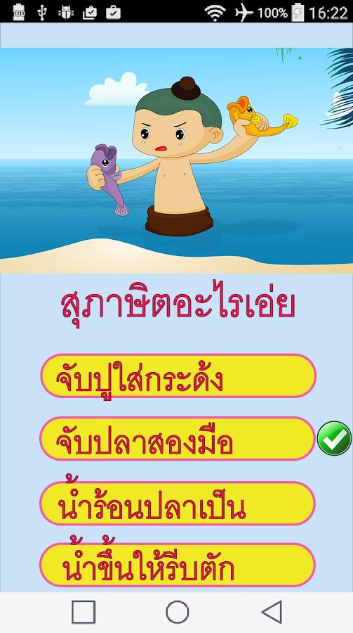 ทายสุภาษิต 7 0 Apk Download Android Educational Games