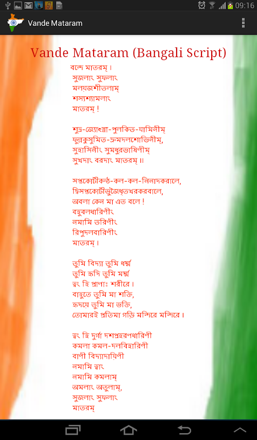 Ar Rahman Vande Mataram Lyrics In Hindi