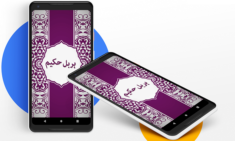 Herbal Hakeem Jari Booti Medicine 1 0 APK Download - Android Books