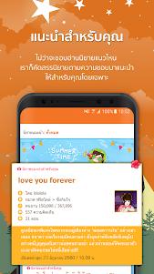 นิยาย Dek-D - คลังนิยายออนไลน์ที่ใหญ่ที่สุดในไทย 2.3.12 screenshot 1