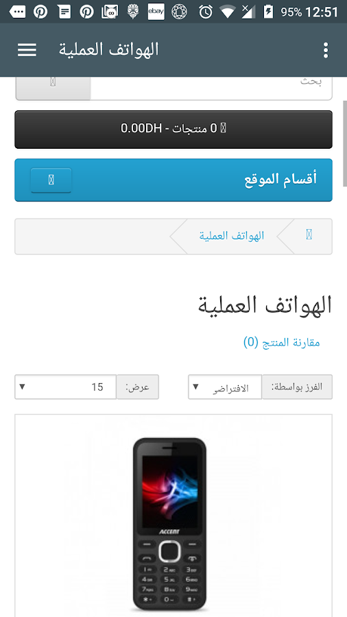 b6ef075918b94 TAALDAR 2 APK Download - Android Shopping Apps