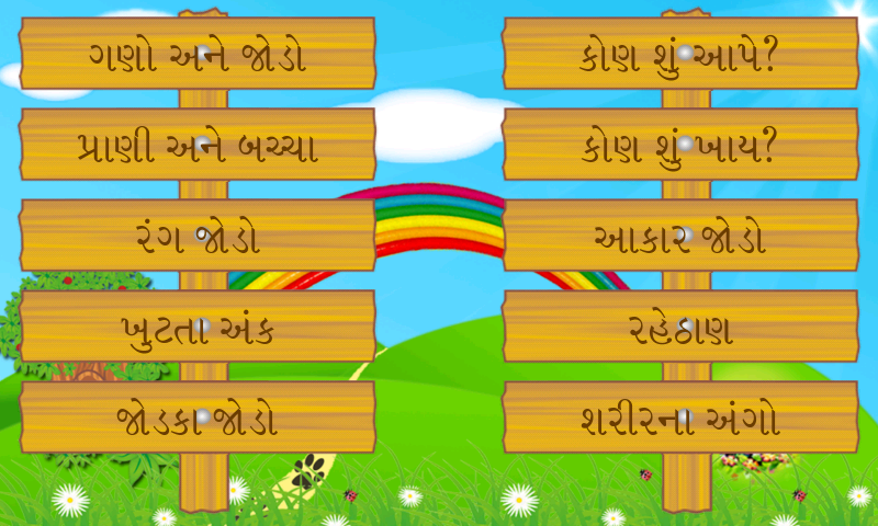 Kids gujarati learning 2 12 apk download android educational kids gujarati learning 2 12 screenshot 12 ccuart Images