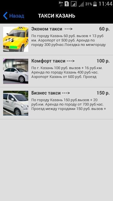 номера такси в бугульме вкладов банковских депозитов