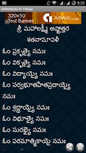 Ashtottaras In Telugu 2.1 screenshot 4