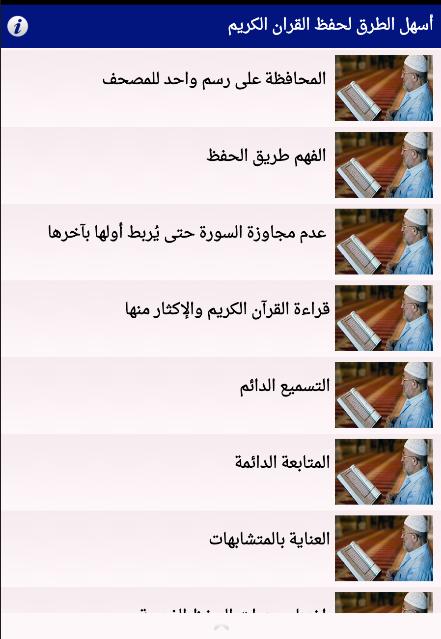 73c0ab5c2 com.hefd.alQuraan 7.5.1 APK Download - Android Образование Приложения