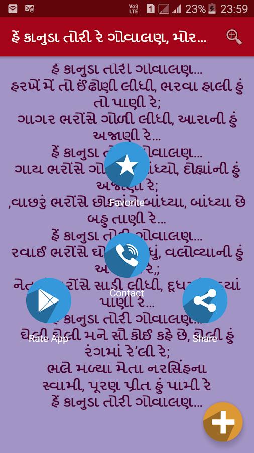 Download Gujarati Tera Font Suraj Google Maps - lasopareview