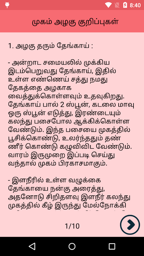 Tamil Beauty Tips 13 Screenshot 7