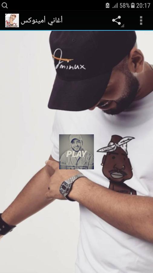 دانلود com aminux music2018 3 8 APK - برنامه های صدا و موسیقی