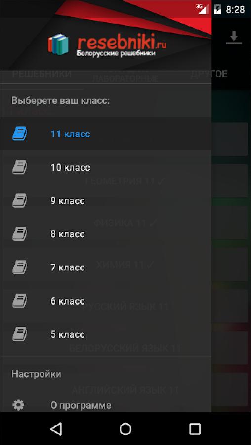 Скачать Беларуский Решебник На Андройд 4.2.2 8 Класс