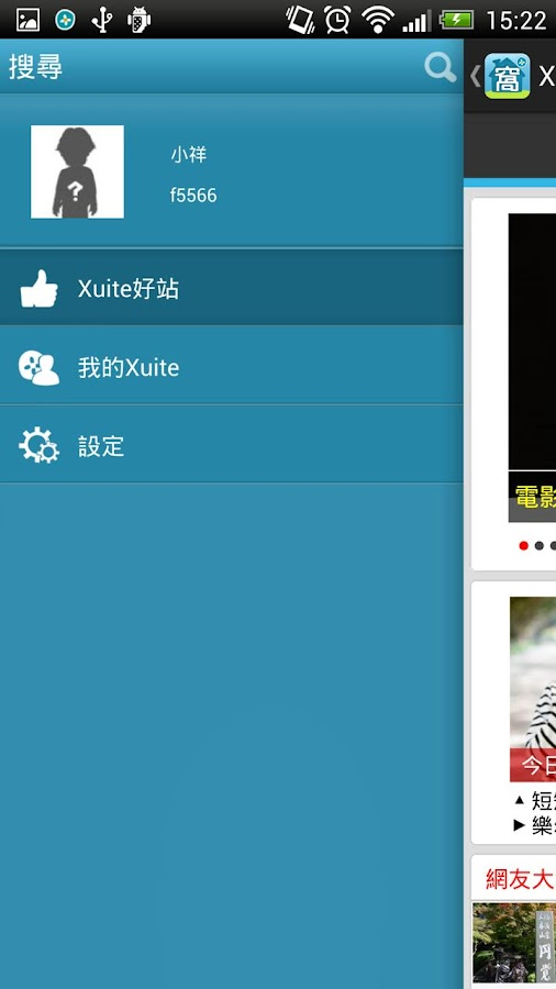 Xuite隨意窩1.8.4.7 APK Download - Android Social Apps