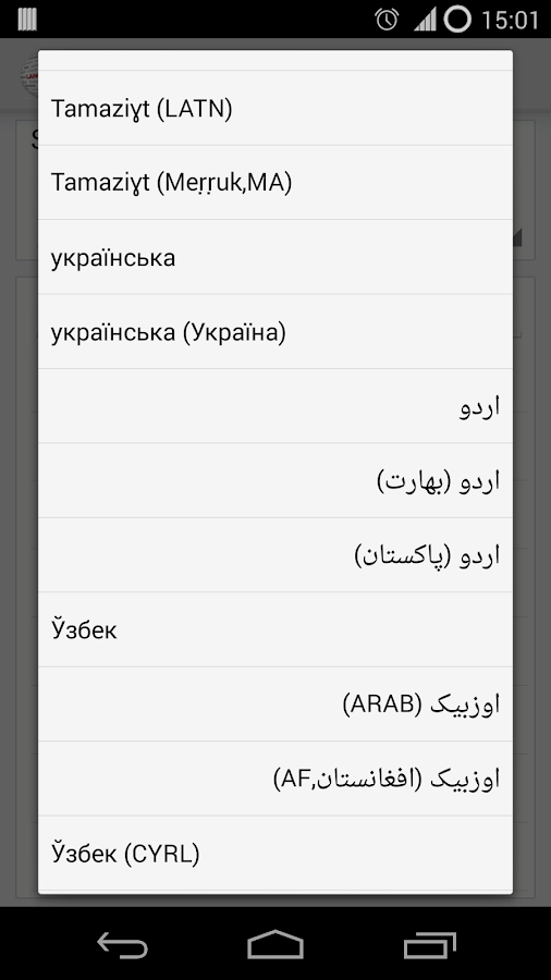 Download Arabic Language For Samsung Galaxy Young