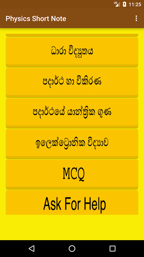 Physics Short Note (Sinhala) 5 3 1 APK Download - Android Education
