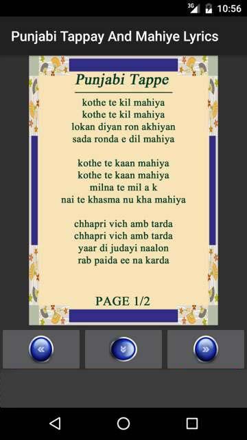 Punjabi Tappay Mahiye Lyrics 12 Screenshot 3