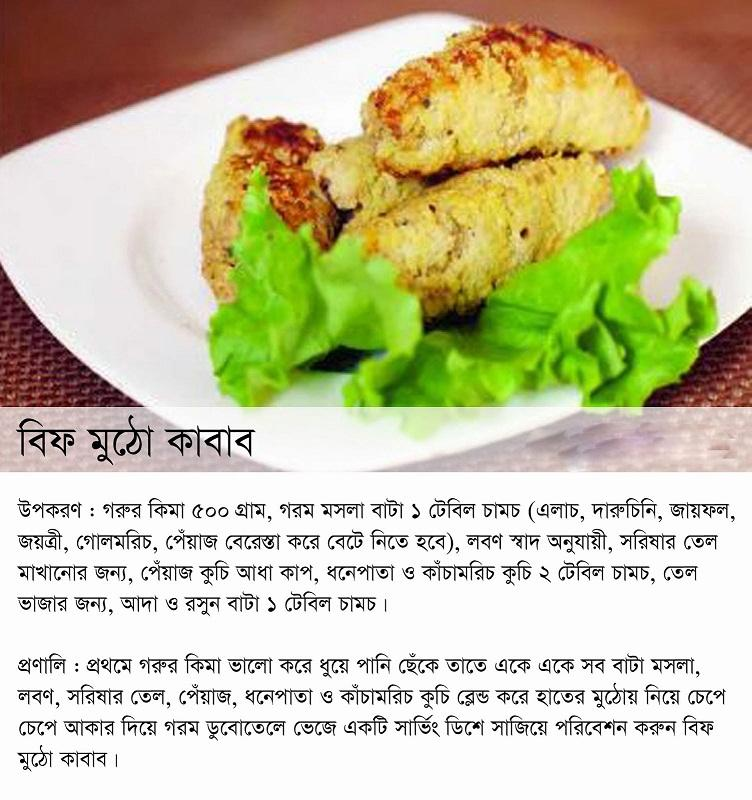 Bangla recipe book 30 apk download android books reference apps bangla recipe book 30 screenshot 1 forumfinder Images