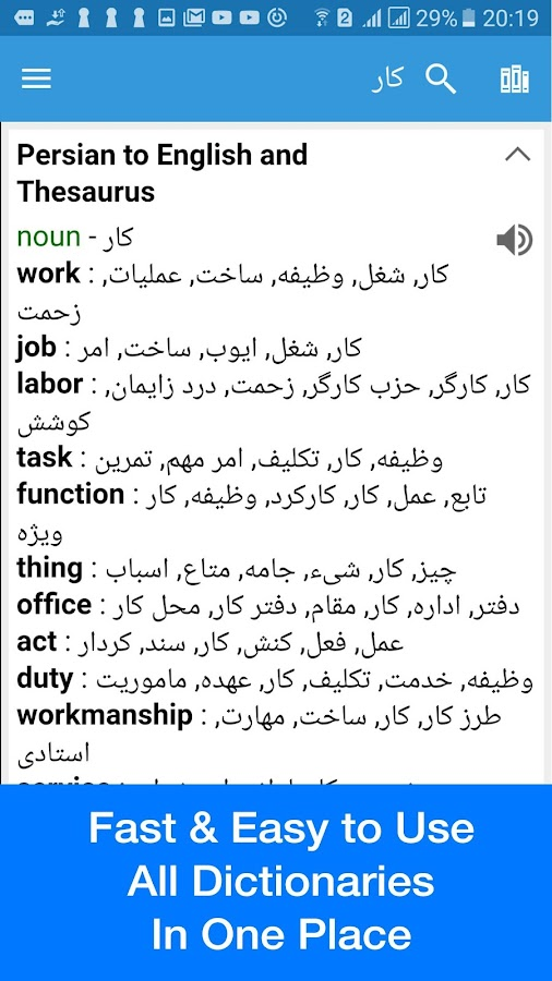 Persian dictionary translator dict box 582 apk download persian dictionary translator dict box 582 screenshot 3 stopboris Images