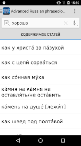 Phraseological Dictionary of the Russian Language 5.2.55.0 screenshot 3