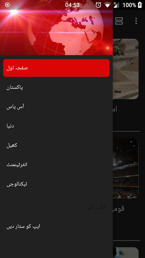 bbc urdu news 4 3 APK Download - Android News & Magazines Apps