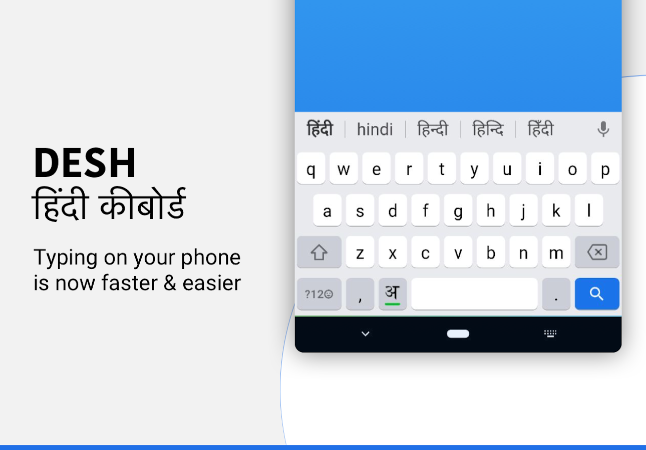 com clusterdev hindikeyboard 1 6 7 APK Download - Android