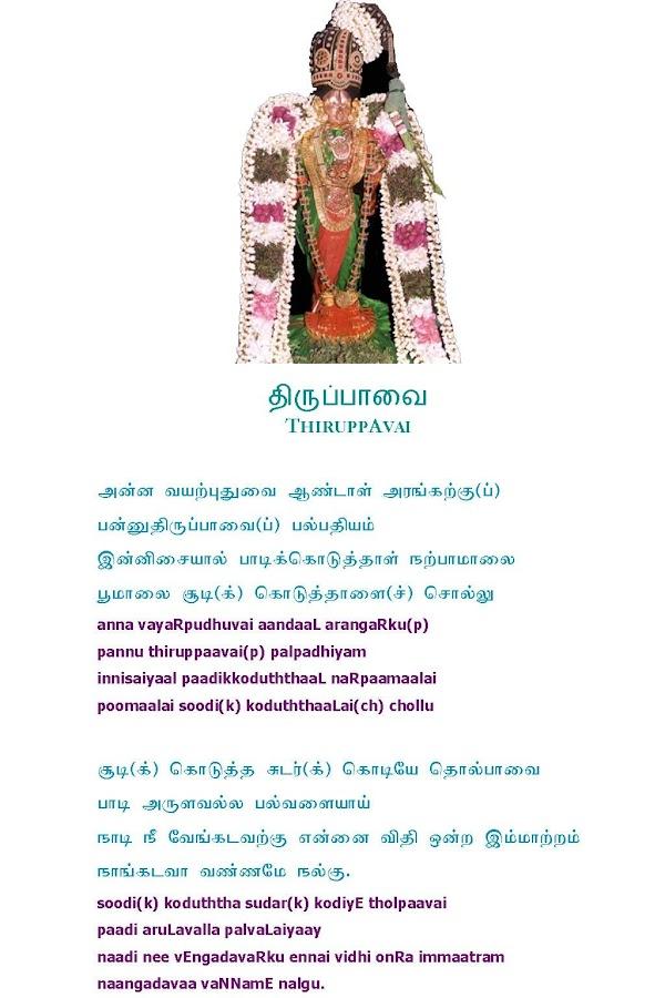Abirami Anthathi Lyrics In Tamil Pdf Books