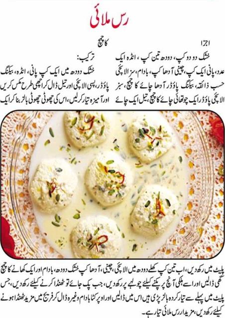 Eid Desserts Urdu Recipes 1 Screenshot