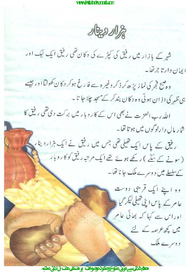 Audio Stories For Kids In Urdu