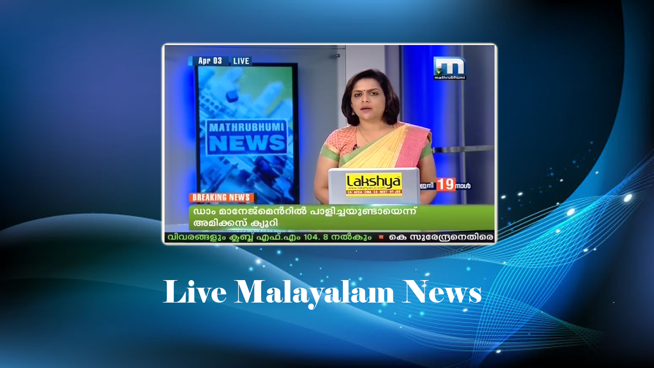 MATHRUBHUMI LATEST ONLINE MALAYALAM NEWS TODAY - Madison
