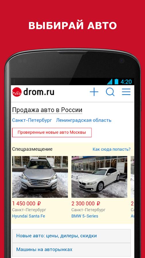 продажа авто москва дром новостройки города Кемерово