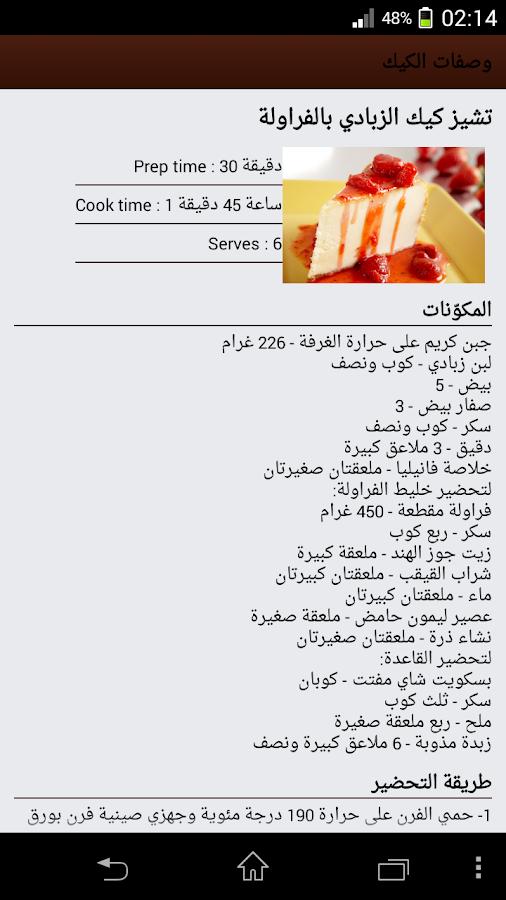 727f97b86 com.wasafatkik.alhalawiyat 6.0 APK Download - Android Lifestyle Apps