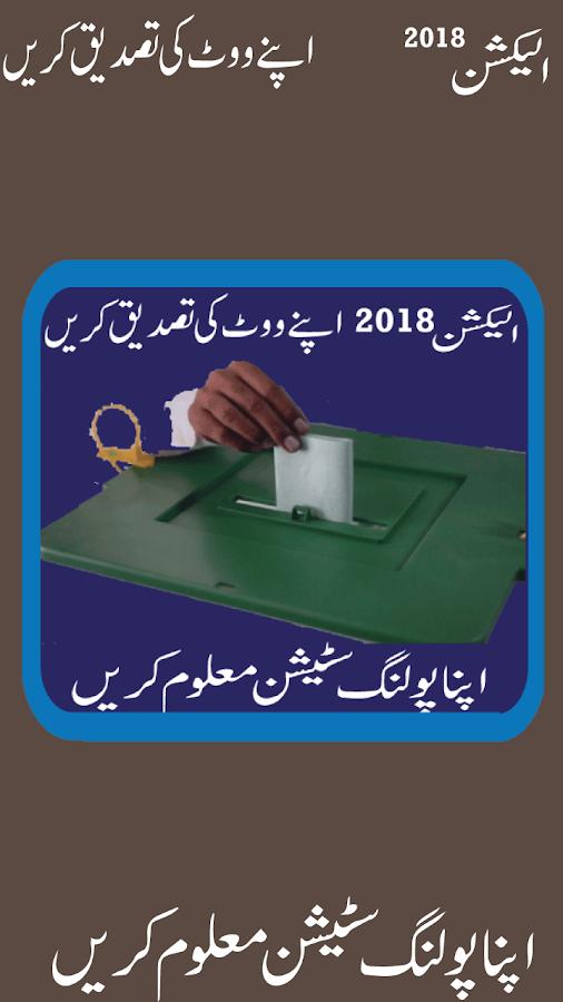 Pakistan Voter Poling Station Verification 2018 1 2 1 APK Download