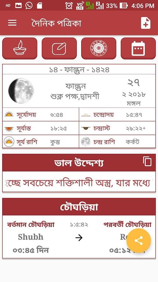 دانلود Bengali Calendar Panjika 2019 (India) 1424 0 0 8 APK - برنامه
