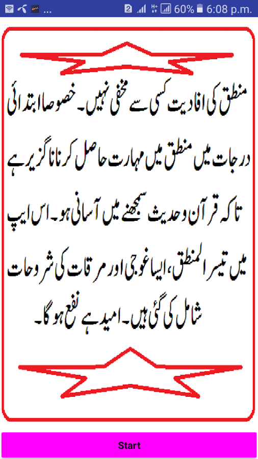دانلود Mirqat Urdu Sharah & Tohfa Tul Manzoor Mantiq 2 APK - برنامه