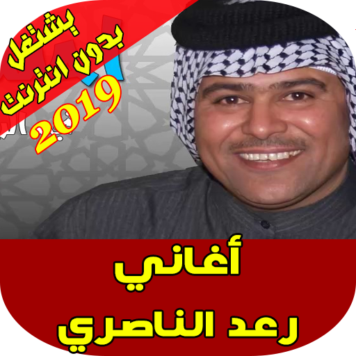 اغاني رعد الناصري - Raad Al Nasri 1 4 APK Download - Android
