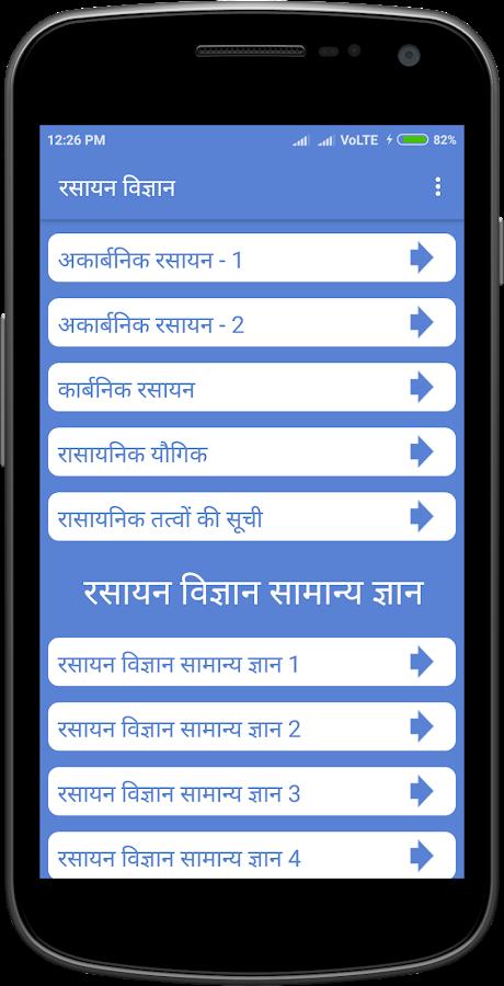Chemistry in Hindi रसायन विज्ञान 1 3 APK