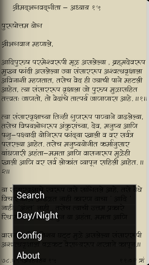shrimad bhagwat gita marathi apk android books shrimad bhagwat gita marathi 2 0 screenshot 3