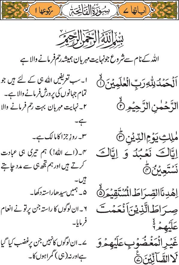 Usb quran with urdu translation mp3 led speaker quran,download the.