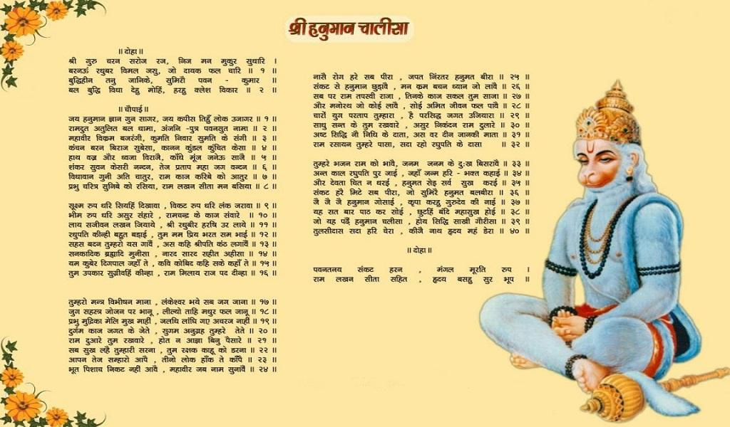 Hanuman chalisa gulshan kumar best hindi solutions for all!