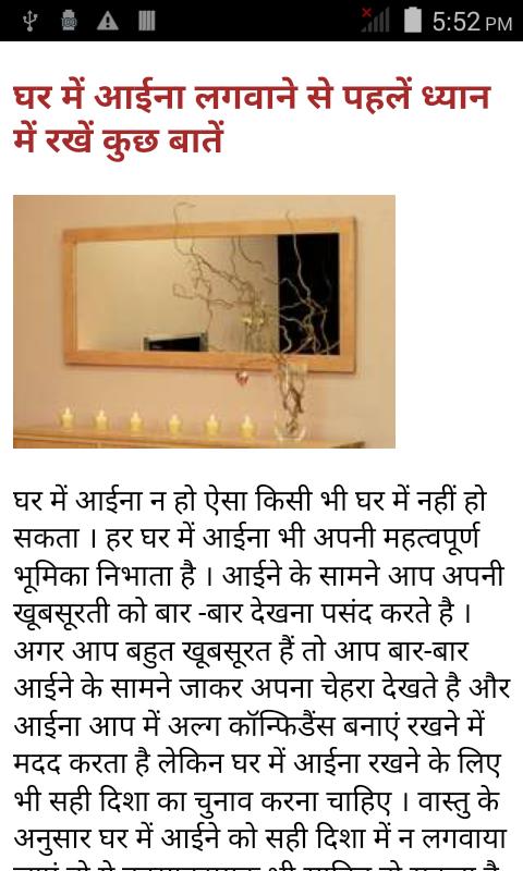 Interior Decoration Tips Hindi 003 Screenshot 4