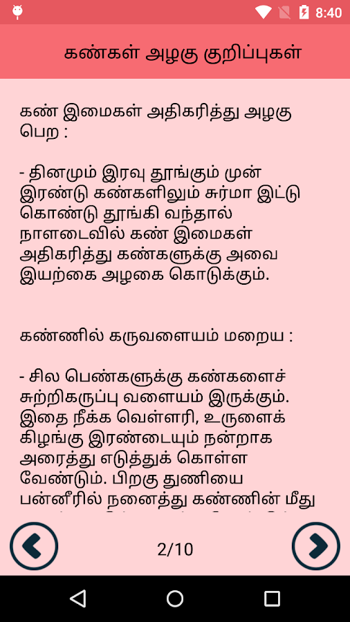 Tamil Beauty Tips 13 Screenshot 8