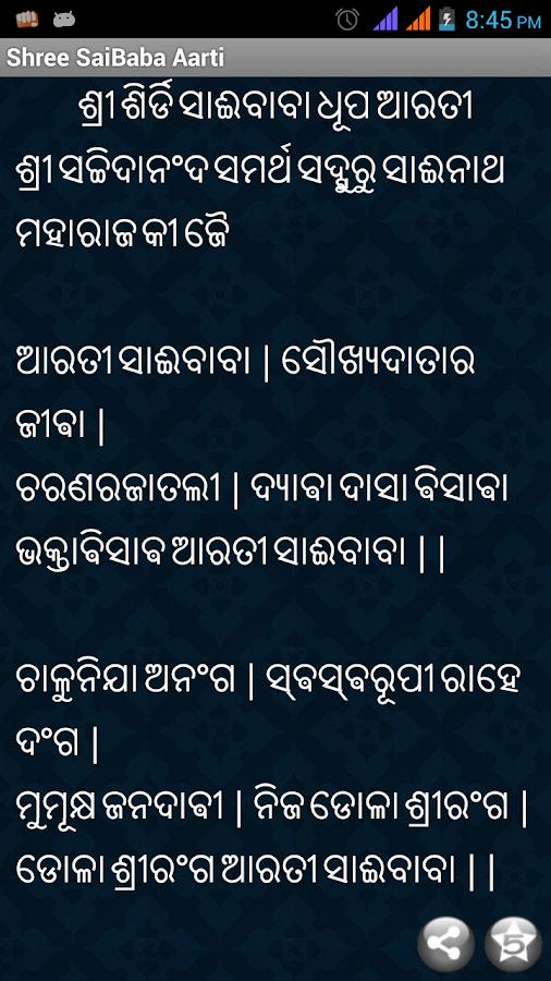 shani aarti in hindi pdf