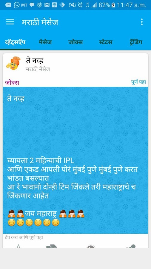Marathi Messagesms Dp Status Jokesvideo App 903 Apk Download