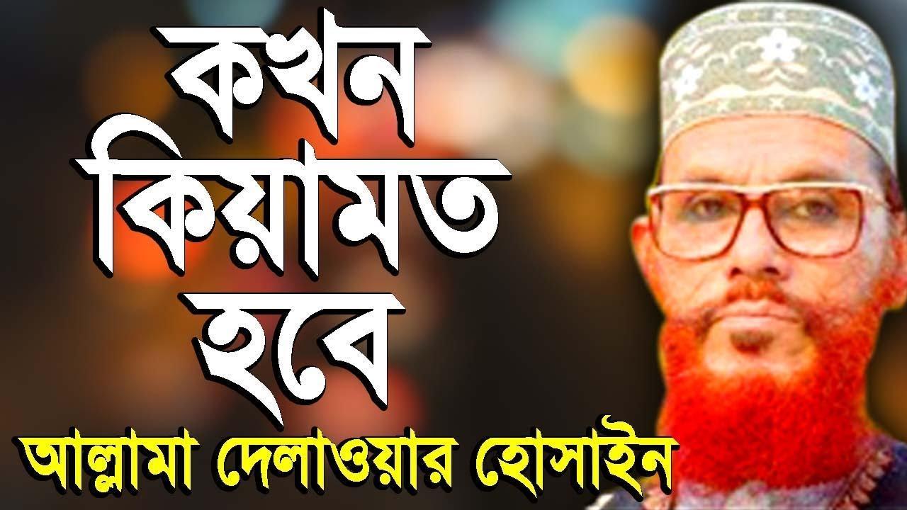 bangla waz mp3 download 2016