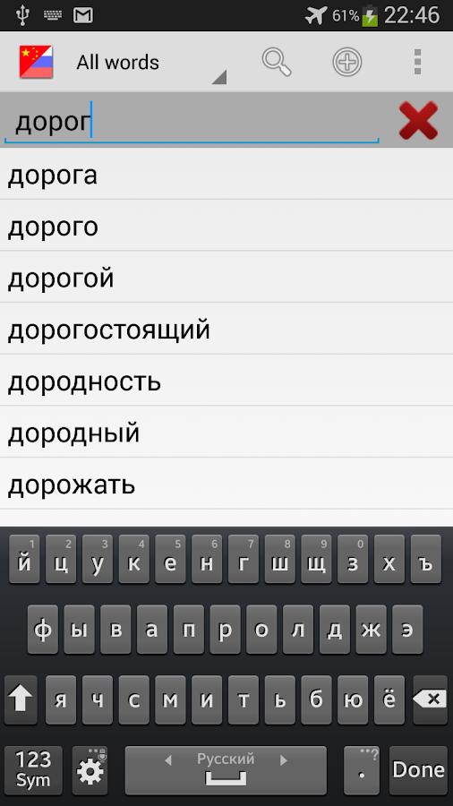 другой язык оффлайн разговорник русско китайского данных следует