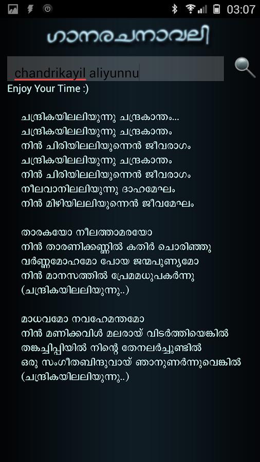 Latest malayalam song lyrics