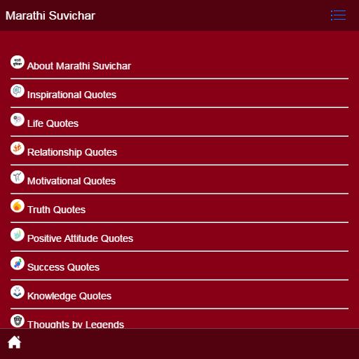 Positive Attitude Quotes Marathi: Marathi Suvichar Sangrah 4.1.0 APK Download