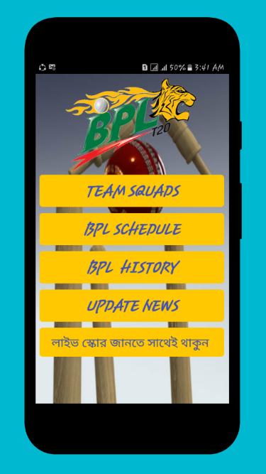 دانلود BPL 2019 বাংলাদেশ প্রিমিয়ার লীগ
