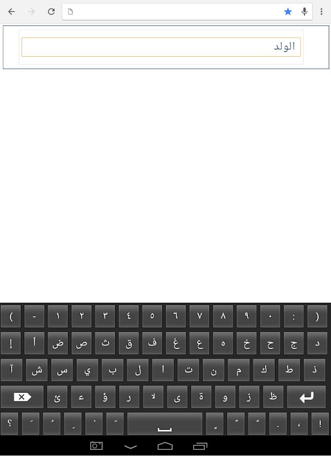 iqqi arabic keyboard (android) apk